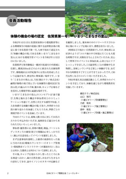 ニュースレター2021年2月号記事